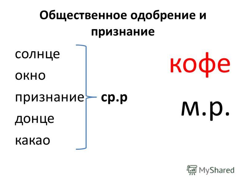 Общественное одобрение и признание солнце окно признание ср.р донце какао кофе м.р.