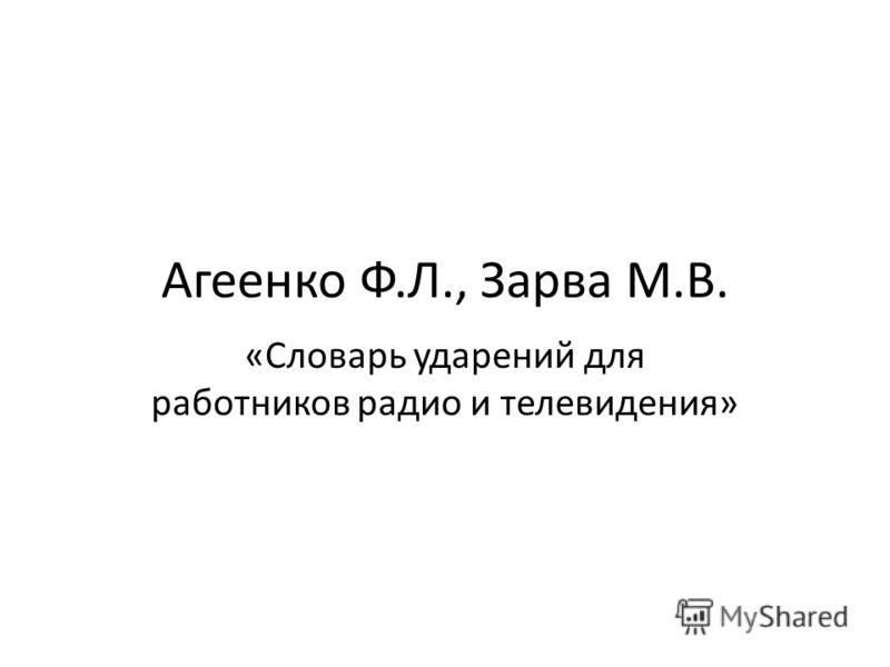 Агеенко Ф.Л., Зарва М.В. «Словарь ударений для работников радио и телевидения»