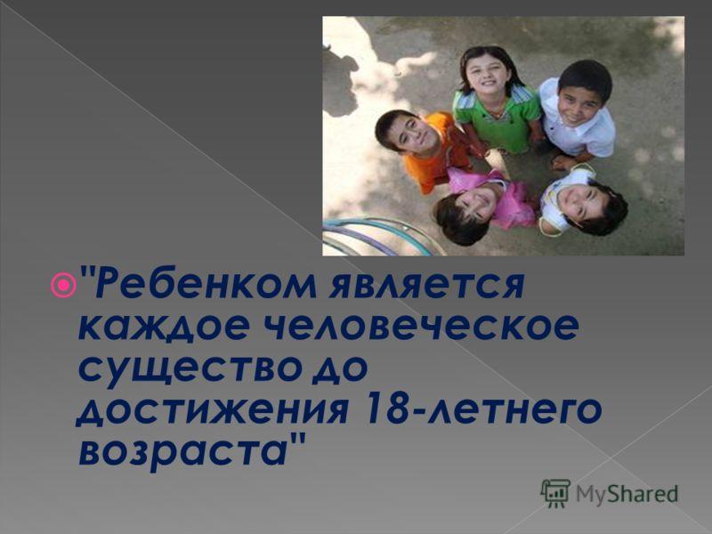 Ребенком является каждое человеческое существо до достижения 18-летнего возраста