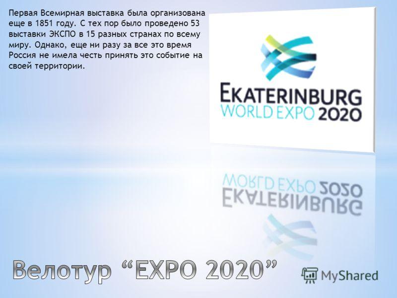 Первая Всемирная выставка была организована еще в 1851 году. С тех пор было проведено 53 выставки ЭКСПО в 15 разных странах по всему миру. Однако, еще ни разу за все это время Россия не имела честь принять это событие на своей территории.
