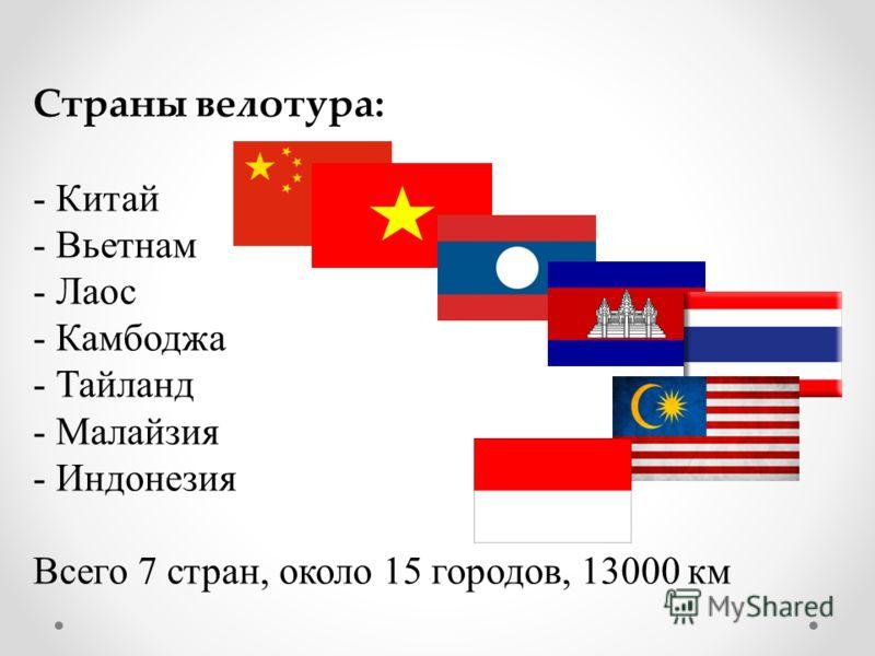 Страны велотура: - Китай - Вьетнам - Лаос - Камбоджа - Тайланд - Малайзия - Индонезия Всего 7 стран, около 15 городов, 13000 км