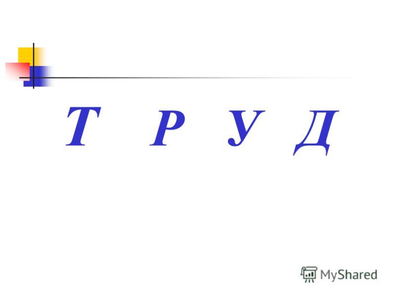 Т Р У Д
