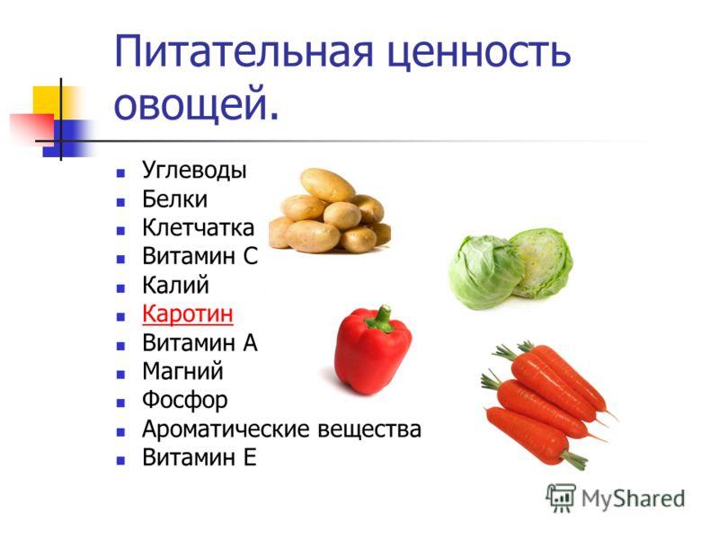 Питательная ценность овощей. Углеводы Белки Клетчатка Витамин С Калий Каротин Витамин А Магний Фосфор Ароматические вещества Витамин Е