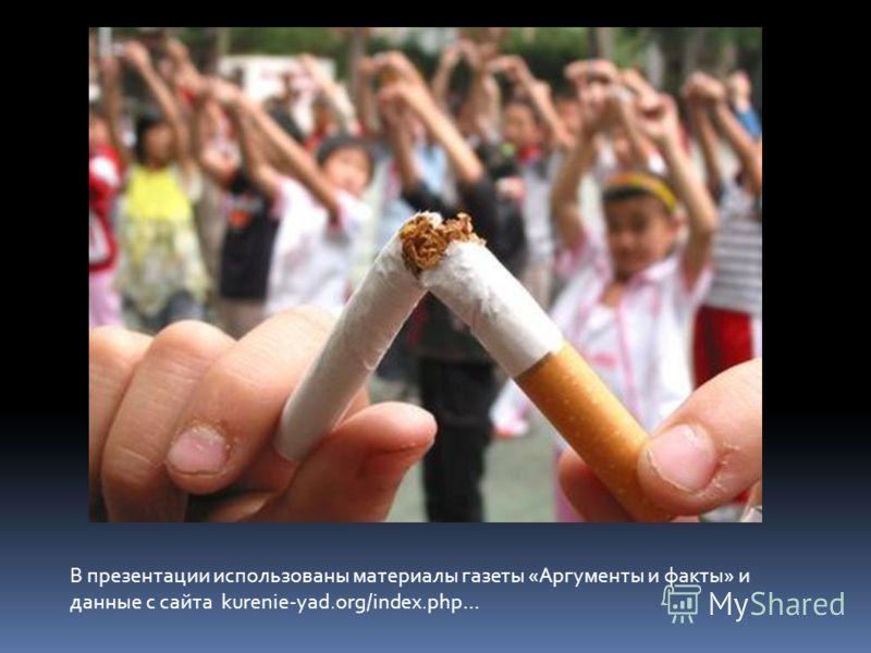 В презентации использованы материалы газеты «Аргументы и факты» и данные с сайта kurenie-yad.org/index.php…
