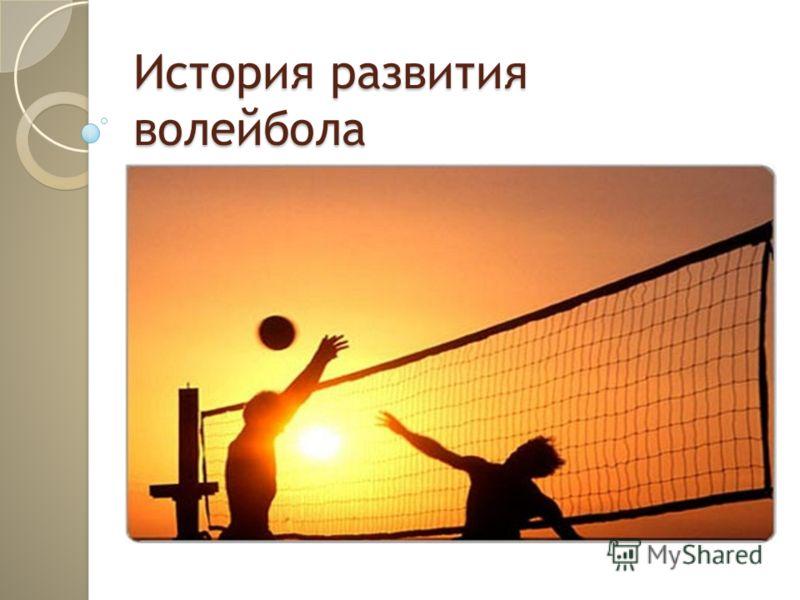 История развития волейбола