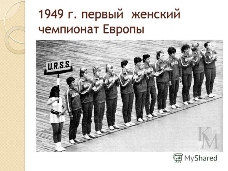 1949 г. первый женский чемпионат Европы