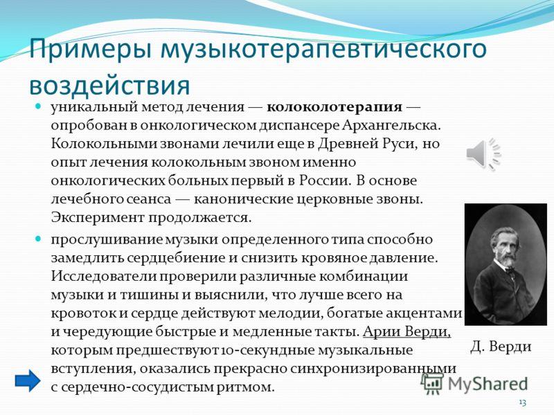 Примеры музыкотерапевтического воздействия уникальный метод лечения колоколотерапия опробован в онкологическом диспансере Архангельска. Колокольными звонами лечили еще в Древней Руси, но опыт лечения колокольным звоном именно онкологических больных п