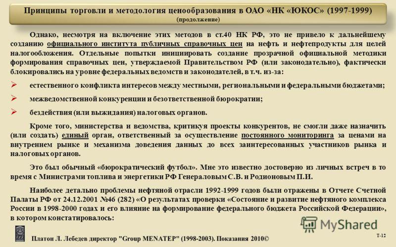 Т -12 Однако, несмотря на включение этих методов в ст.40 НК РФ, это не привело к дальнейшему созданию официального института публичных справочных цен на нефть и нефтепродукты для целей налогообложения. Отдельные попытки инициировать создание прозрачн