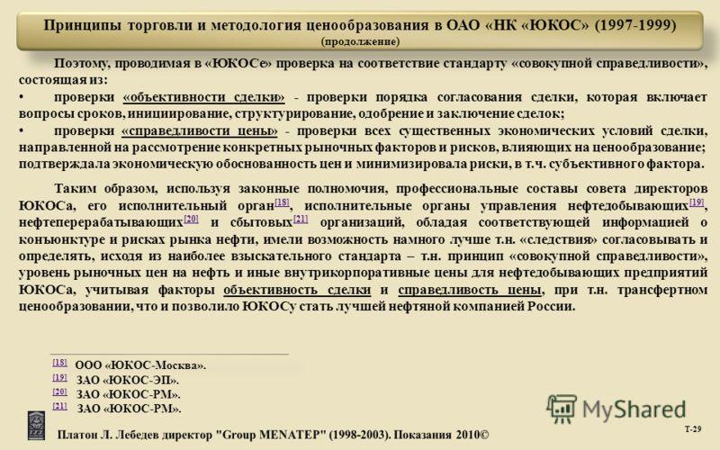 Принципы торговли и методология ценообразования в ОАО «НК «ЮКОС» (1997-1999) (продолжение) Т -29 Поэтому, проводимая в « ЮКОСе » проверка на соответствие стандарту « совокупной справедливости », состоящая из : проверки « объективности сделки » - пров