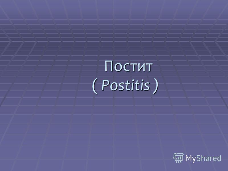 Постит ( Postitis ) Постит ( Postitis )