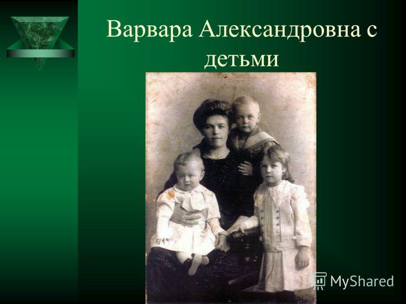 Дети Ефремовых: Надежда, Василий и Иван
