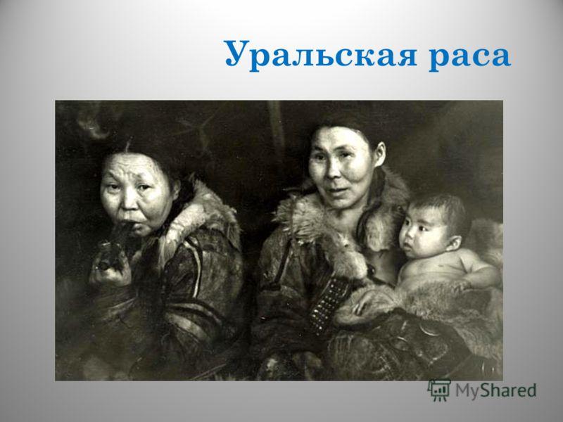 Уральская раса
