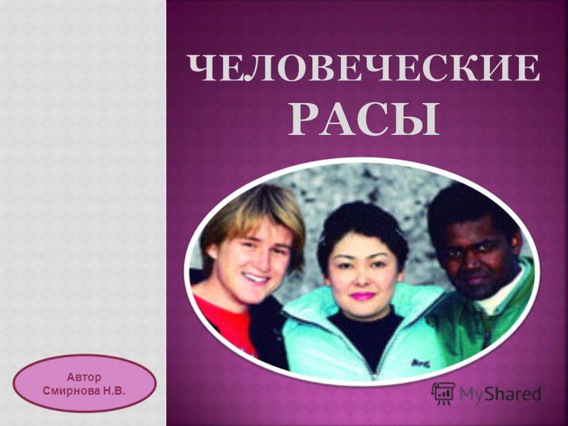 Автор Смирнова Н.В.