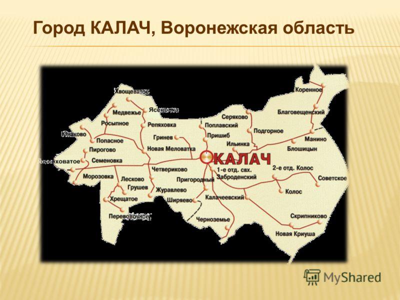 Город КАЛАЧ, Воронежская область