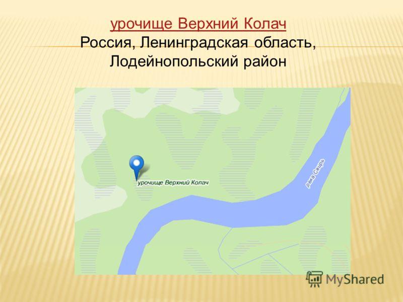 урочище Верхний Колач Россия, Ленинградская область, Лодейнопольский район