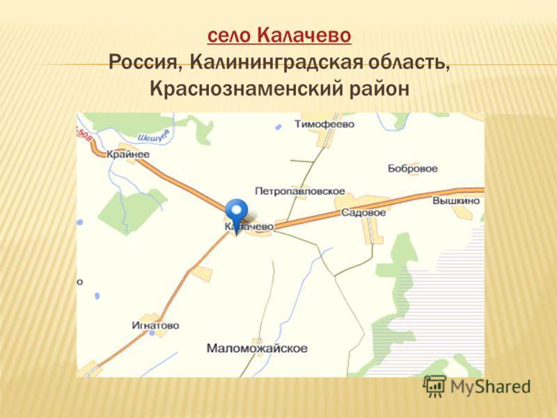 село Калачево село Калачево Россия, Калининградская область, Краснознаменский район