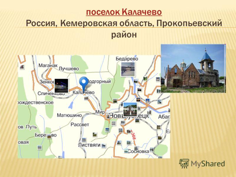 поселок Калачево поселок Калачево Россия, Кемеровская область, Прокопьевский район
