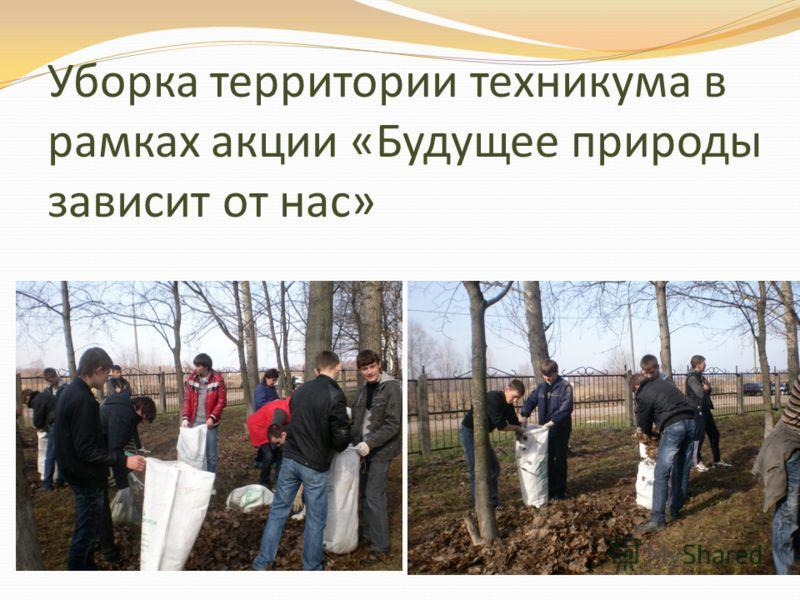 Уборка территории техникума в рамках акции «Будущее природы зависит от нас»