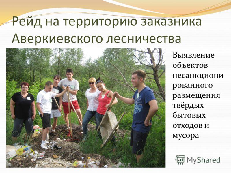 Рейд на территорию заказника Аверкиевского лесничества Выявление объектов несанкциони рованного размещения твёрдых бытовых отходов и мусора