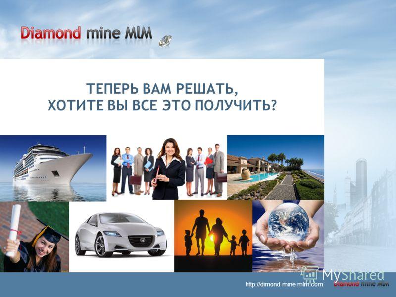 ТЕПЕРЬ ВАМ РЕШАТЬ, ХОТИТЕ ВЫ ВСЕ ЭТО ПОЛУЧИТЬ? http://dimond-mine-mlm.com