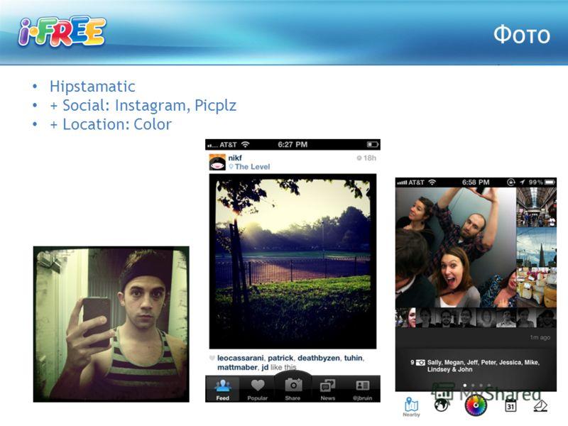 Фото Hipstamatic + Social: Instagram, Picplz + Location: Color