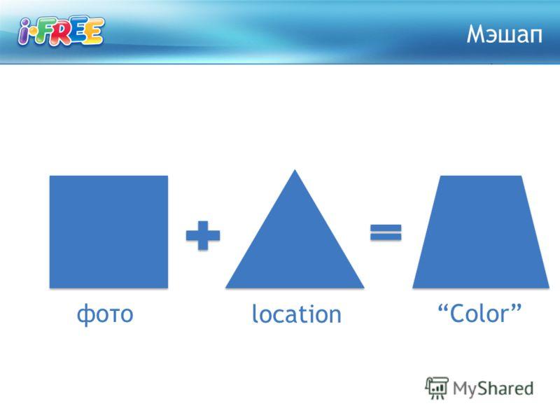 Мэшап фото location Color