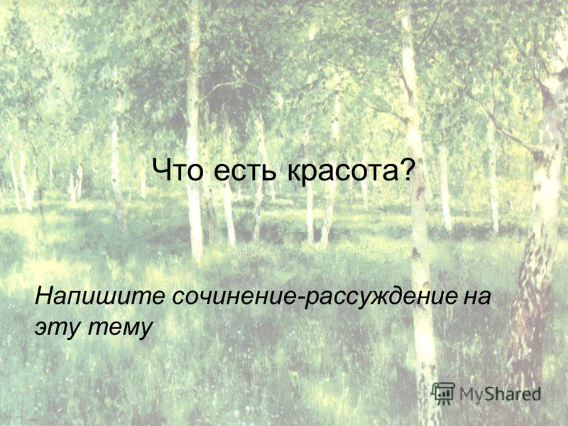 Что есть красота? Напишите сочинение-рассуждение на эту тему