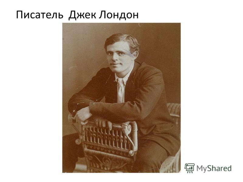Писатель Джек Лондон