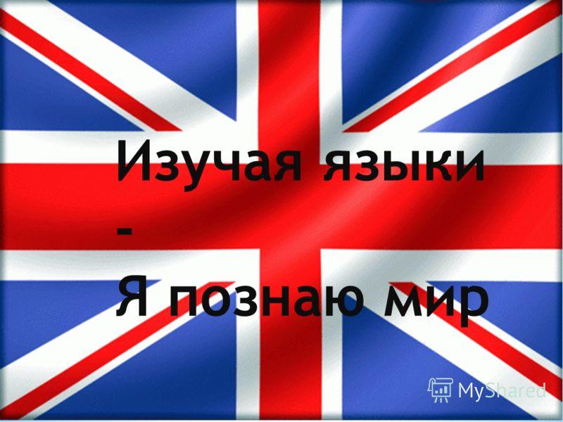 Изучая языки - Я познаю мир