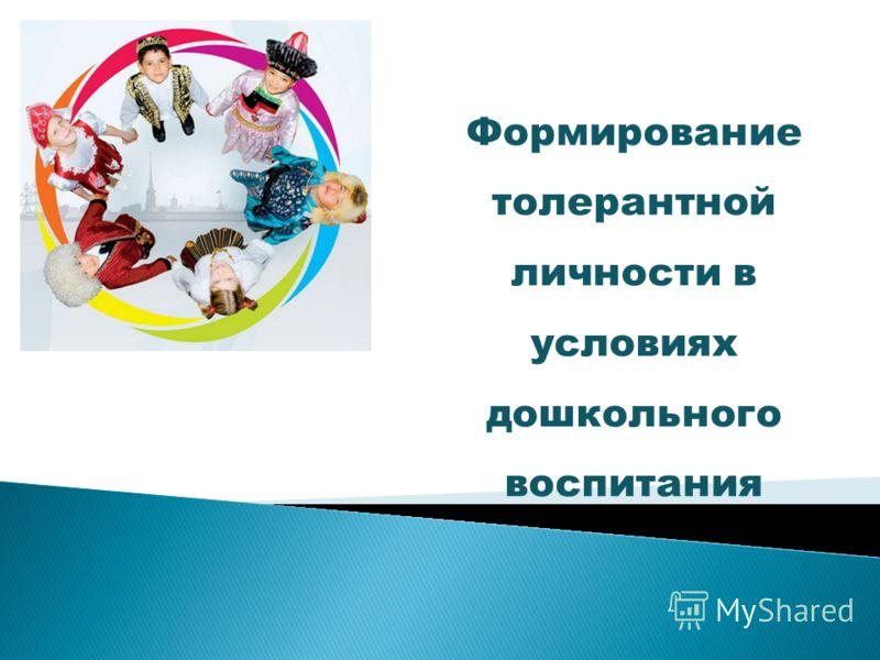 Формирование толерантной личности в условиях дошкольного воспитания