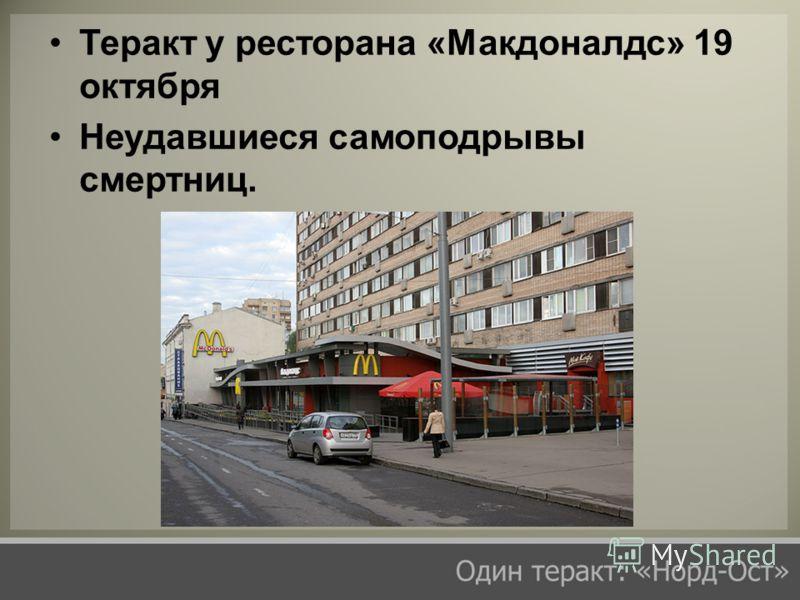 Теракт у ресторана «Макдоналдс» 19 октября Неудавшиеся самоподрывы смертниц.