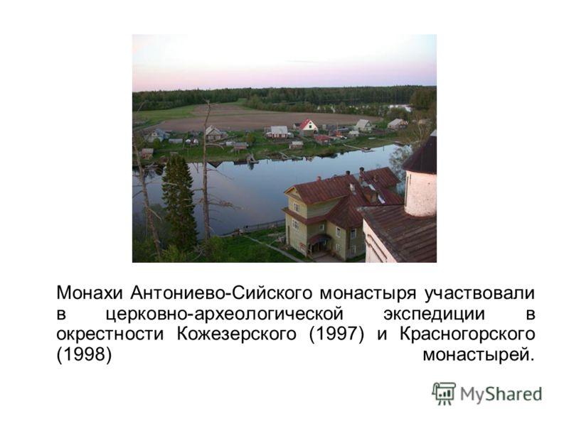 Монахи Антониево-Сийского монастыря участвовали в церковно-археологической экспедиции в окрестности Кожезерского (1997) и Красногорского (1998) монастырей.