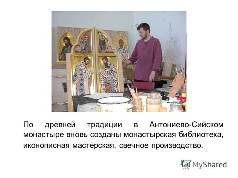 По древней традиции в Антониево-Сийском монастыре вновь созданы монастырская библиотека, иконописная мастерская, свечное производство.