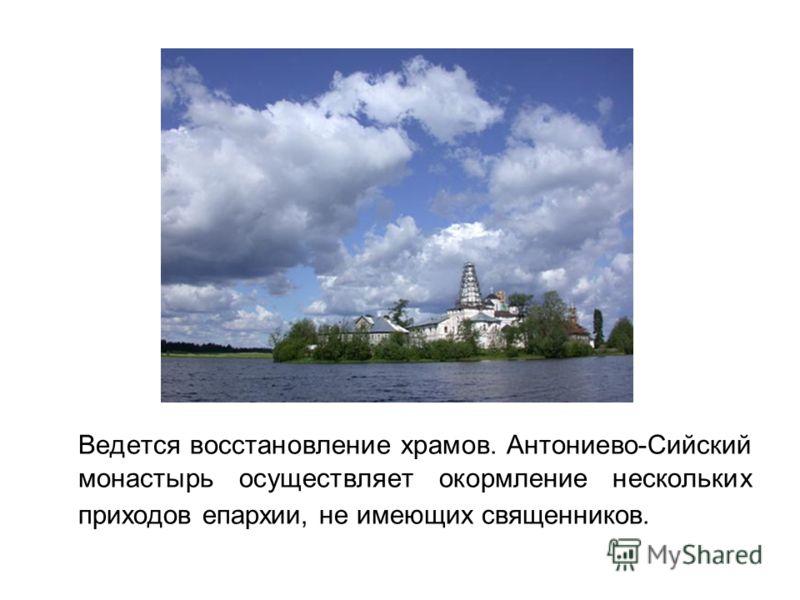 Ведется восстановление храмов. Антониево-Сийский монастырь осуществляет окормление нескольких приходов епархии, не имеющих священников.