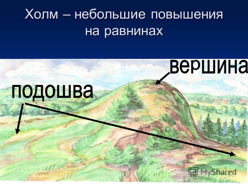 Холм – небольшие повышения на равнинах