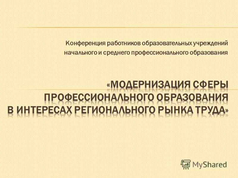 Конференция работников образовательных учреждений начального и среднего профессионального образования
