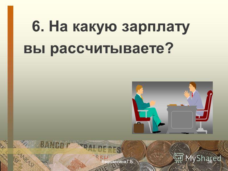 Вершинина Г.Б.35 4. Каковы ваши достоинства и недостатки? 5. Каким, по-вашему, должен быть ваш руководитель?