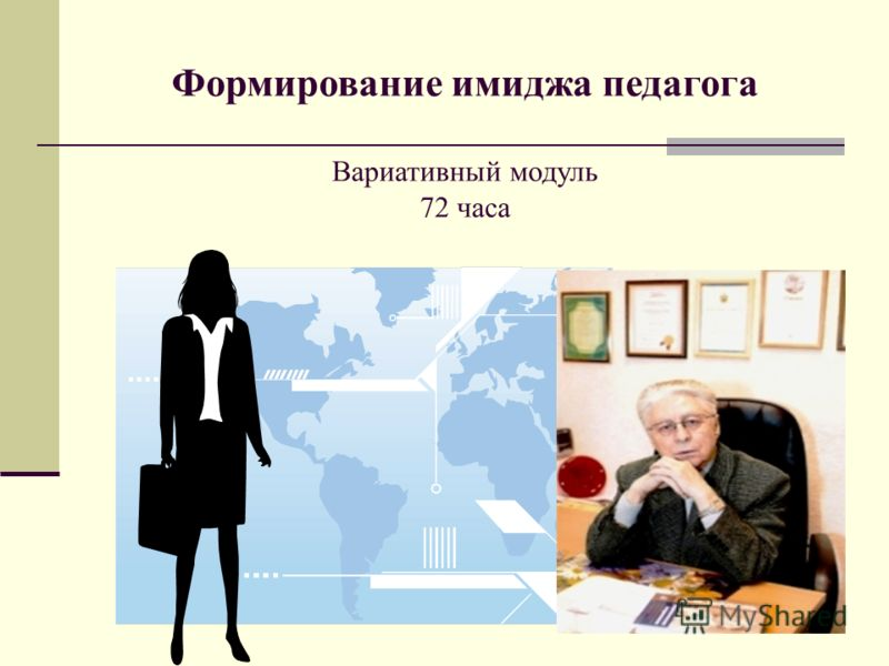 Формирование имиджа педагога Вариативный модуль 72 часа