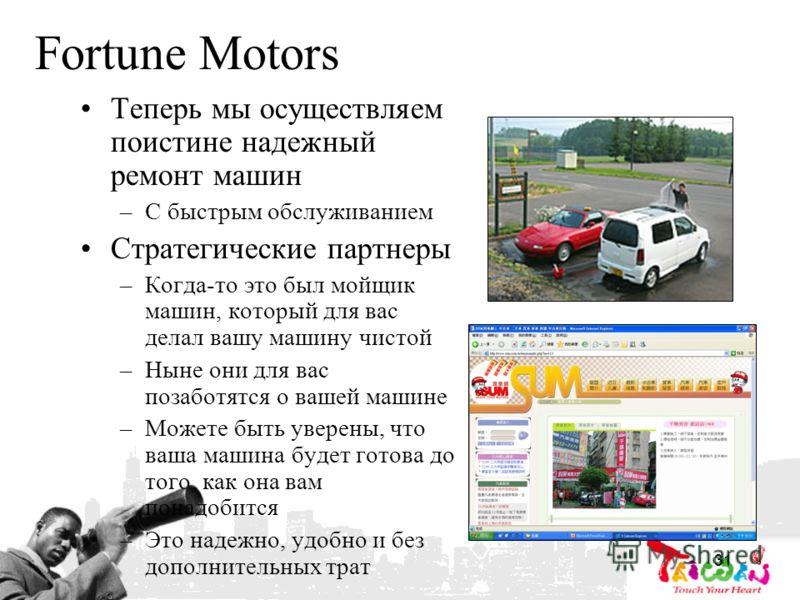 31 Fortune Motors Теперь мы осуществляем поистине надежный ремонт машин –С быстрым обслуживанием Стратегические партнеры –Когда-то это был мойщик машин, который для вас делал вашу машину чистой –Ныне они для вас позаботятся о вашей машине –Можете быт