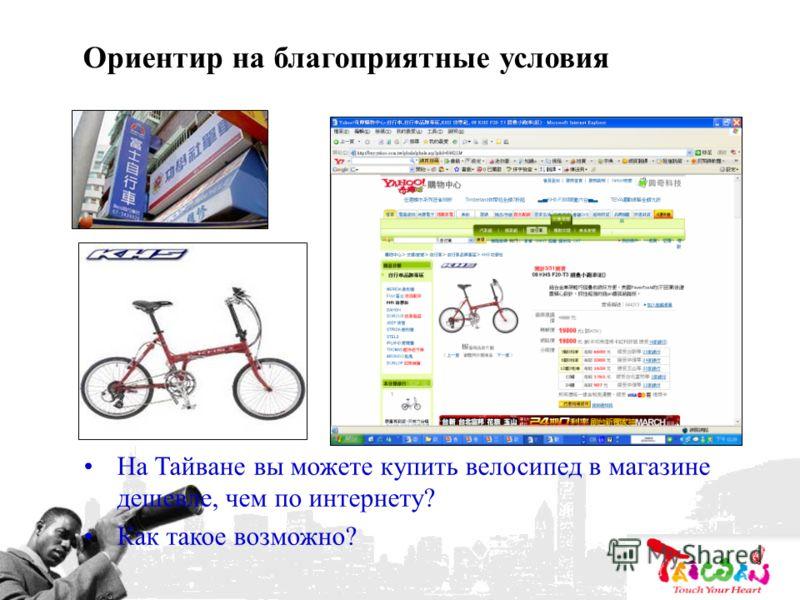Ориентир на благоприятные условия На Тайване вы можете купить велосипед в магазине дешевле, чем по интернету? Как такое возможно?