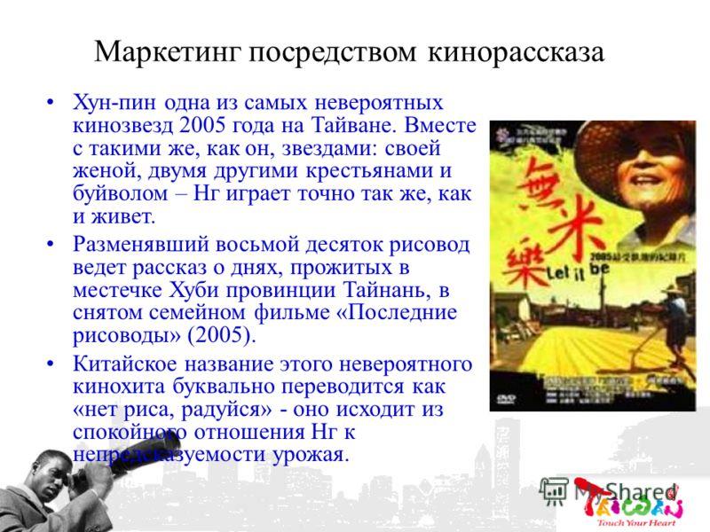 Маркетинг посредством кинорассказа Хун-пин одна из самых невероятных кинозвезд 2005 года на Тайване. Вместе с такими же, как он, звездами: своей женой, двумя другими крестьянами и буйволом – Нг играет точно так же, как и живет. Разменявший восьмой де