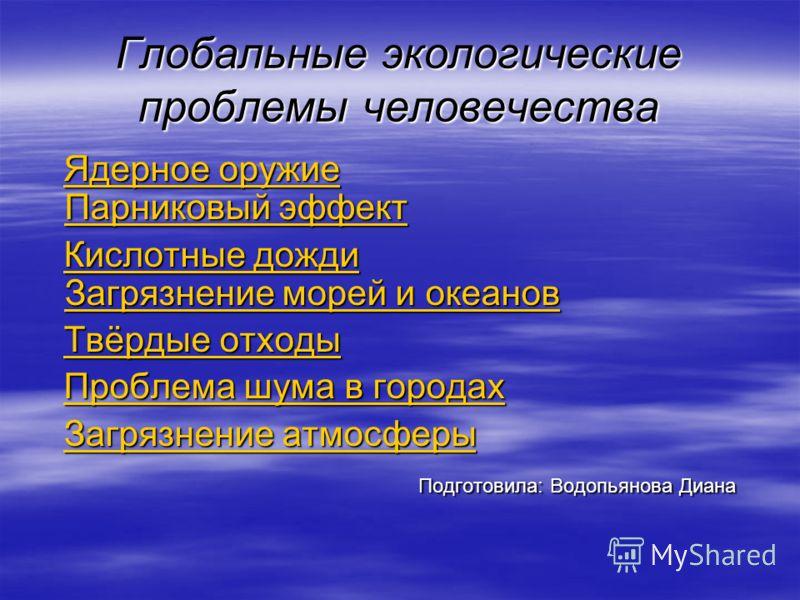 Глобальные экологические проблемы человечества Ядерное оружие Парниковый эффект Ядерное оружие Парниковый эффектЯдерное оружие Парниковый эффектЯдерное оружие Парниковый эффект Кислотные дожди Загрязнение морей и океанов Кислотные дожди Загрязнение м