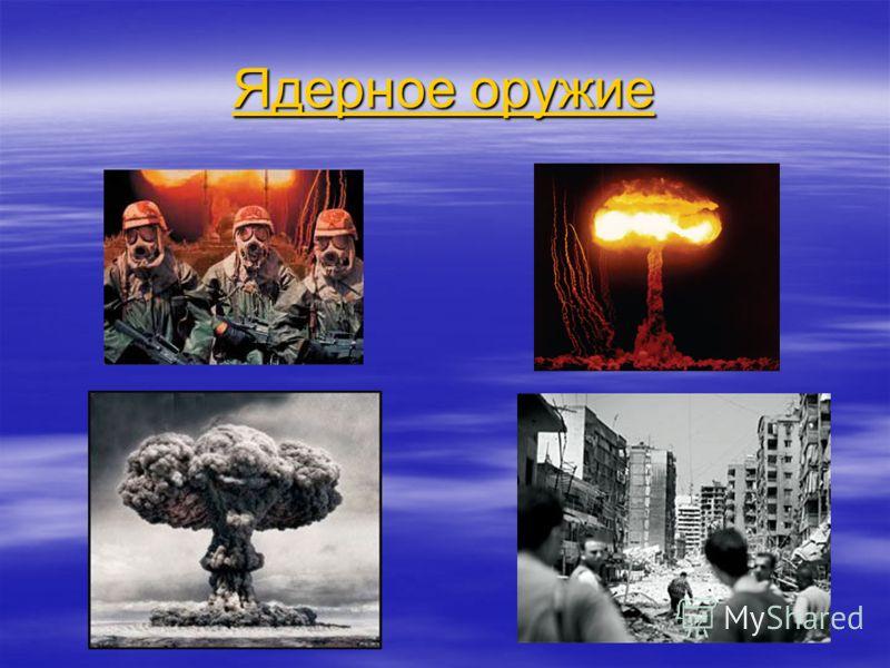 Ядерное оружие Ядерное оружие