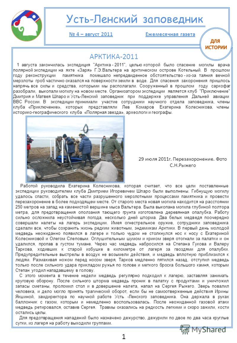 Усть-Ленский заповедник 4 – август 2011Ежемесячная газета 1 1 августа закончилась экспедиция