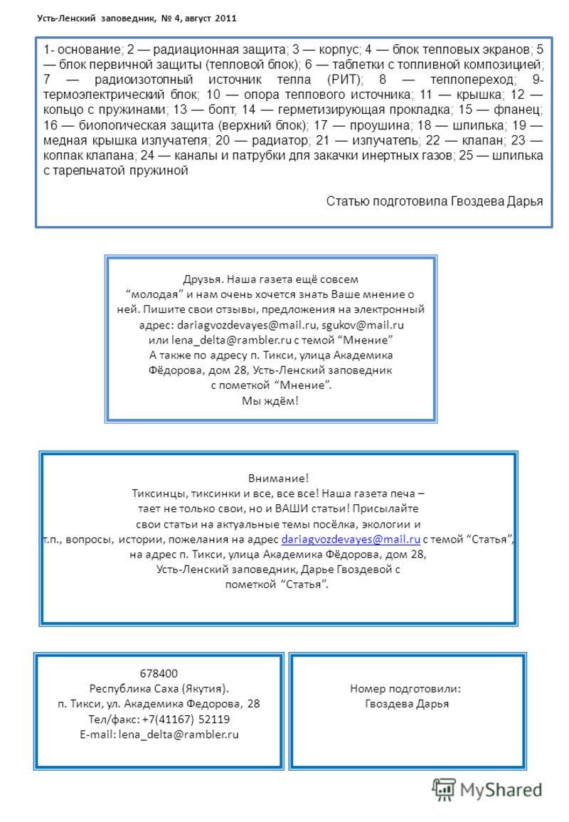 Друзья. Наша газета ещё совсем молодая и нам очень хочется знать Ваше мнение о ней. Пишите свои отзывы, предложения на электронный адрес: dariagvozdevayes@mail.ru, sgukov@mail.ru или lena_delta@rambler.ru с темой Мнение А также по адресу п. Тикси, ул