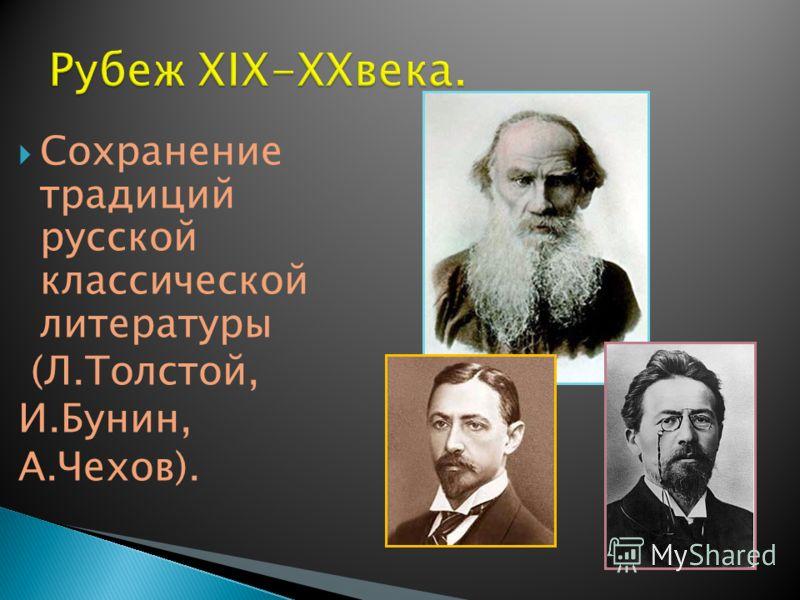 Сохранение традиций русской классической литературы (Л.Толстой, И.Бунин, А.Чехов).