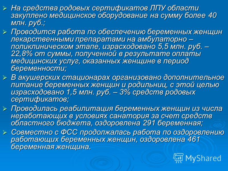 На средства родовых сертификатов ЛПУ области закуплено медицинское оборудование на сумму более 40 млн. руб.; На средства родовых сертификатов ЛПУ области закуплено медицинское оборудование на сумму более 40 млн. руб.; Проводится работа по обеспечению