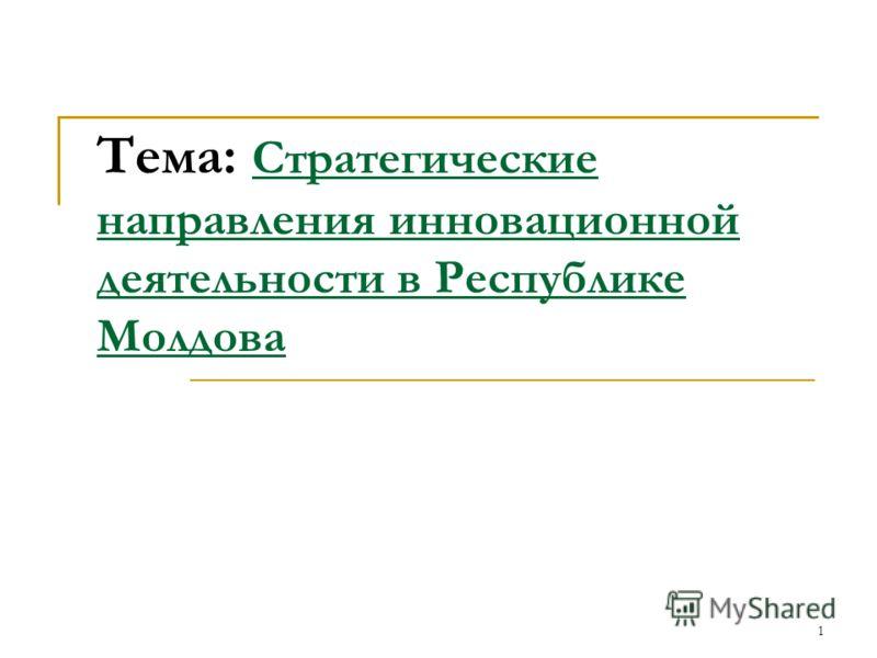 1 Тема: Стратегические направления инновационной деятельности в Республике Молдова
