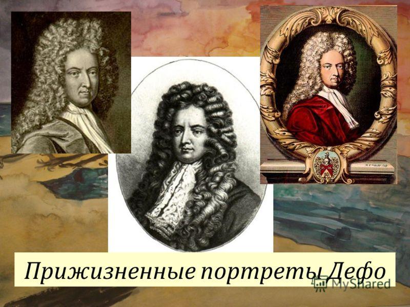 Прижизненные портреты Дефо