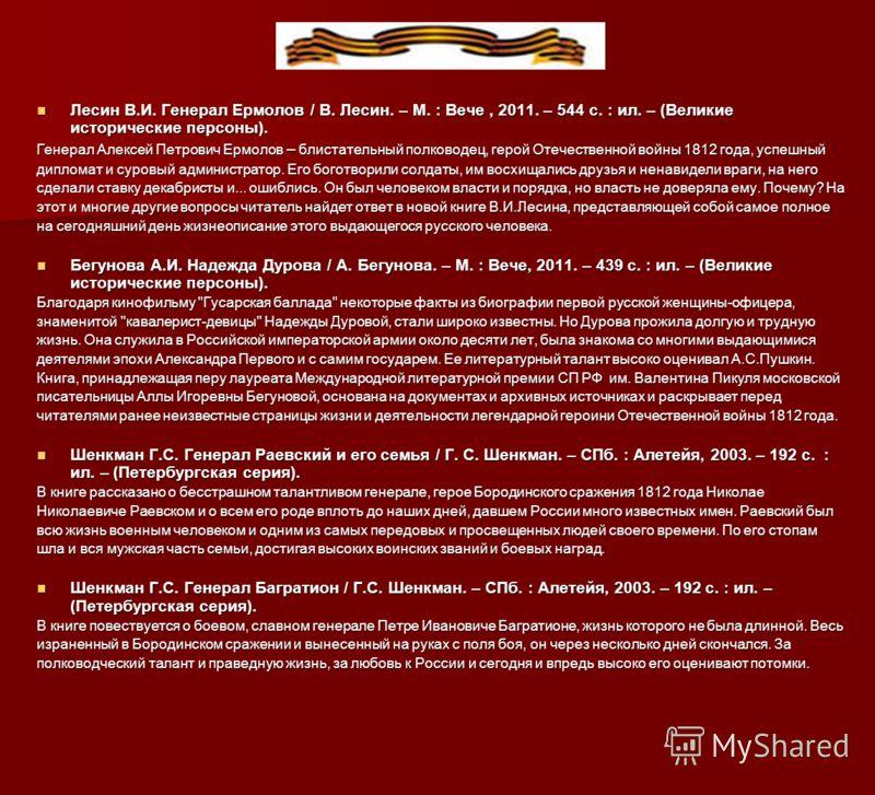 Лесин В.И. Генерал Ермолов / В. Лесин. – М. : Вече, 2011. – 544 с. : ил. – (Великие исторические персоны). Лесин В.И. Генерал Ермолов / В. Лесин. – М. : Вече, 2011. – 544 с. : ил. – (Великие исторические персоны). Генерал Алексей Петрович Ермолов – б
